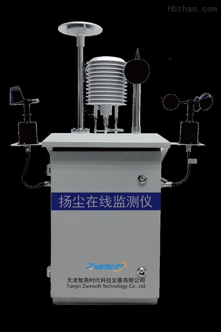 BCNX-扬尘在线监测仪