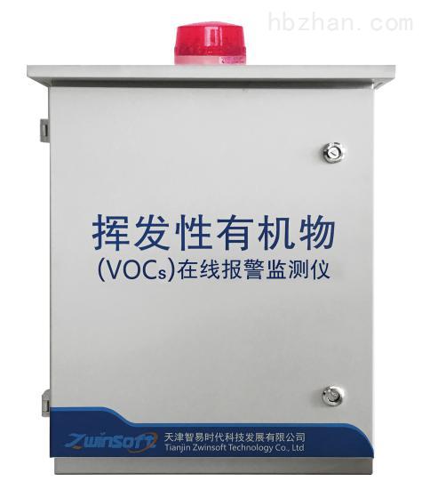 VOC报警监测仪