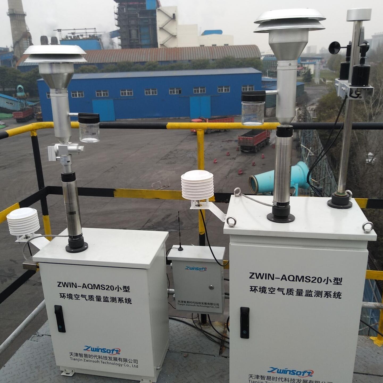 小型空气质量监测站