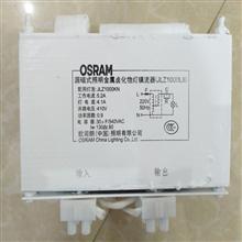 欧司朗HCG JLZ 1000W美标专镇电感镇流器