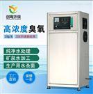 廣州創粵10g泳池水處理臭氧發生器