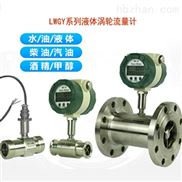 柴油計量表柴油渦輪流量計