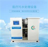 润创医疗废水处理设备