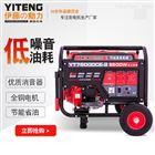 YT6500DCE3-2伊藤小型便携式汽油发电机5kw