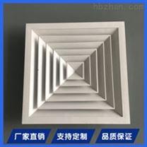 中大方型散流风口 铝合金定制风口散流器