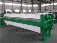 800型板框式压滤机厂家直销