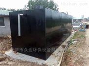 污水处理一体机众迈环保设备