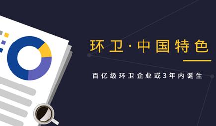 立足中国特色市场化模式 百亿级环卫企业或3年内诞生