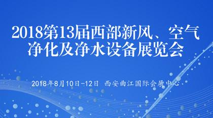 2018第13届西部新风、空气净化及净水设备展览会