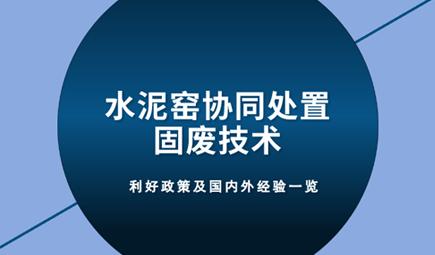 水泥窑协同处置固废技术及国内外经验
