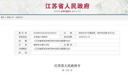 《江苏省挥发性有机物污染防治管理办法》印发