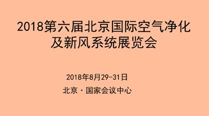 2018第六届北京国际空气净化及新风系统展览会