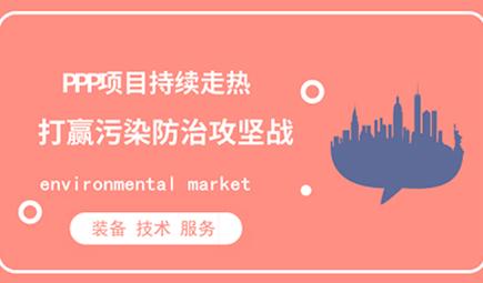 PPP項目持續走熱 環保行業呼吁抵制低價惡性競爭
