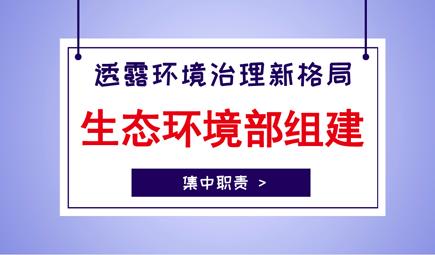 """监管治理体系加速形成 """"十三五""""环保再迎新阵容"""