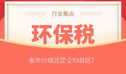 多地出台环保税归属方案:省市分成还是全归县区?