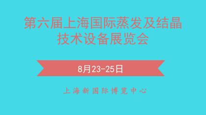 第六届上海国际蒸发及结晶技术设备展览会