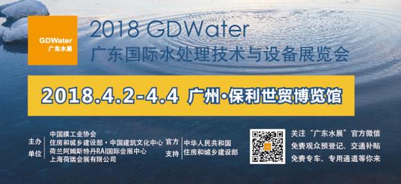 GDWater广东水展开幕在即 现场亮点提前预告