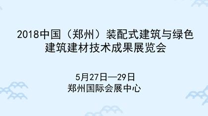 2018中国(郑州)装配式建筑与绿色建筑建材技术成果展览会