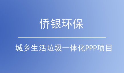 侨银环保签约习水县城乡生活垃圾一体化PPP项目