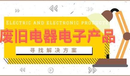 废弃电器电子产品回收利用国内外标准对比研究