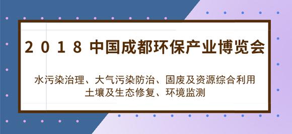 2018中国成都环保产业博览会VIP观众.参观邀请函