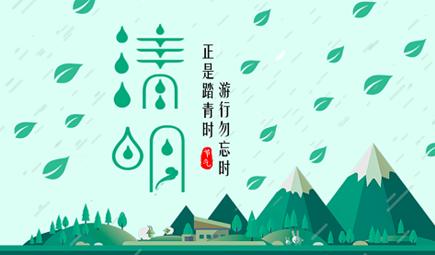 中国环保在线2018年清明节放假通知