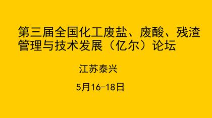 第三届全国化工废盐、废酸、残渣管理与技术 发展(亿尔)论坛