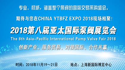 2018第八届亚太国际泵阀展览会