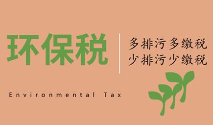 取代近40年排污收费制 环保税带来节能减排新期待