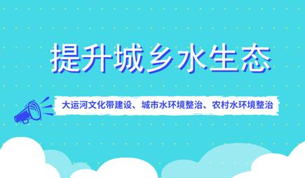 江苏淮安:淮安区投资1.9亿元治理水环境