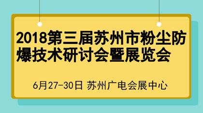 2018第三届苏州市粉尘防爆技术研讨会暨展览会