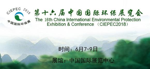 第十六届中国国际环保展览会即将开幕