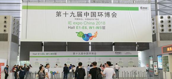 涓��界��淇��ㄧ嚎�����㈣��2018涓��界����浼?/></a>             <p>IE expo China 2018 绗���涔�灞�涓��界����浼�灏�浜?�?��~5�ュ�ㄤ�?a href=
