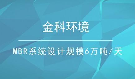 金科环境承建四川大型MBR系统,即将进入安装阶段