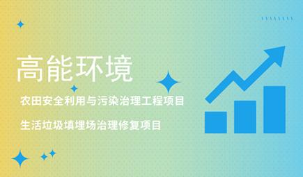 高能环境中标1.62亿元2018注册送体验金理财治理项目