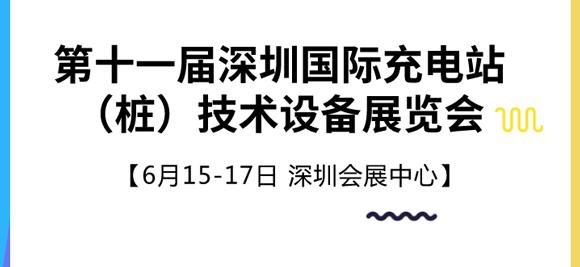 广东今年将新建1.6万个充电桩 200家桩企加快抢占市场