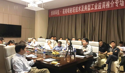 2018第四届中国(洛阳)新型煤化工国际研讨会