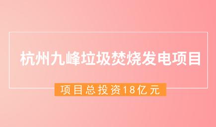 总投资18亿 杭州九峰垃圾焚烧发电项目正式运营
