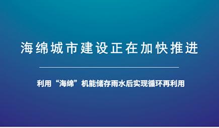 2018年中国海绵城市建设现状分析