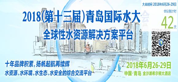 2018第十三届青岛国际水大会二轮通知重磅发布
