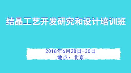 """北京举办""""结晶工艺开发研究和设计培训班""""的通知"""