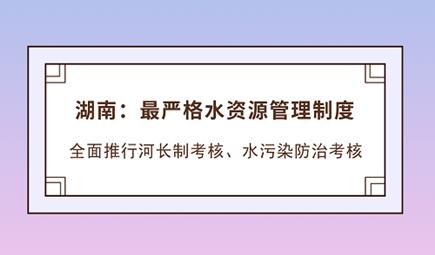 国务院考核湖南2017年度实行最严格水资源管理制度工作情况