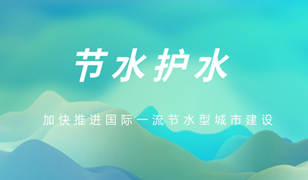 北京市实施最严格水资源管理 60种行为将被罚