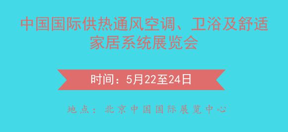 中国供热展于5月22日盛大开幕,开启十馆创历届最大规模