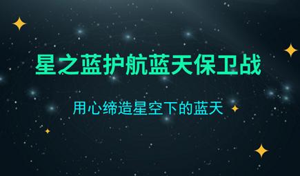 用心缔造星空下的蓝天 星之蓝助力大气污染防治