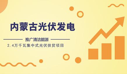 内蒙古锡盟集中式光伏扶贫项目全面复工建设