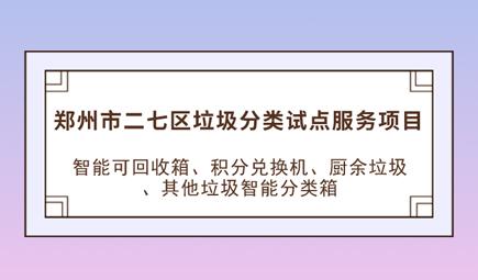 联运环境、莱泰生物、中国天楹分享垃圾分类项目