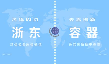 品牌力驱动智造内核 浙东容器拥抱高质量发展