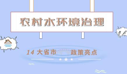 2018年14大省市村镇污水政策看点