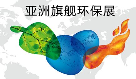 生态环境部对外合作中心与中国环博会达成战略合作